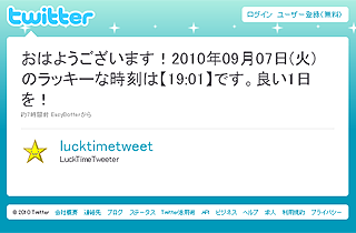 20100907-lucktime.png