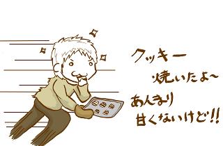 20101230-2010_last_cookie.png