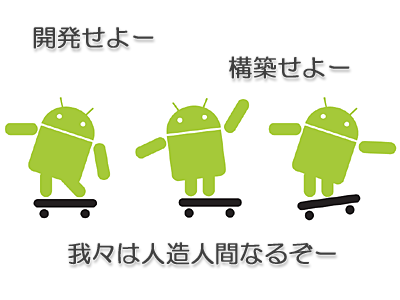 Android開発環境構築