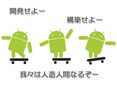Android開発環境構築