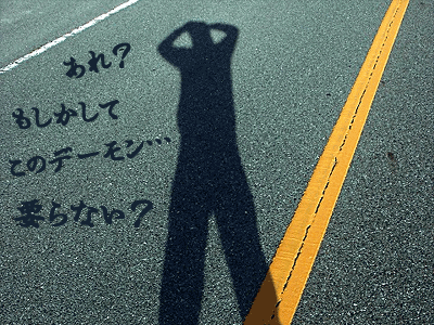 20110423-huyoudeamon.png