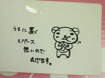 20110604-rirakkuma_s.jpg