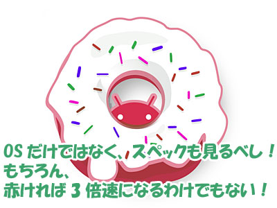 20110718-donuts.jpg