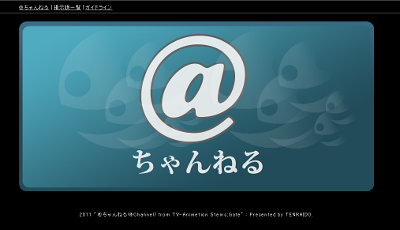 20110731-atchannel.png
