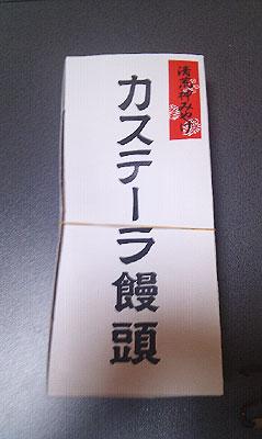 20120104-manjuu.jpg
