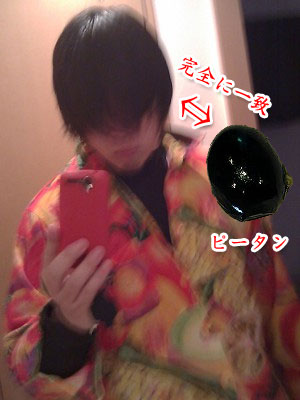 20120302-pi-tan.jpg