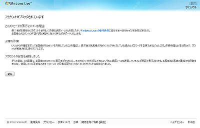 20120619-hotmail_block01_s.png
