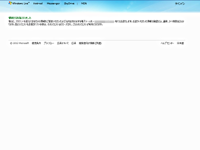 20120620-hotmail_block01_s.png