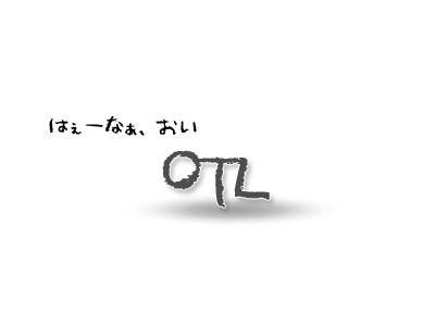 20120721-otl.png