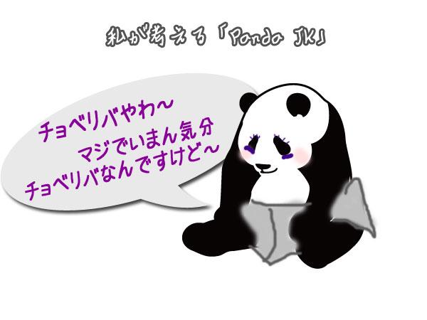 パンダ女子高生