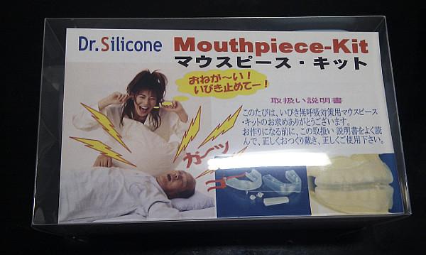 睡眠時無呼吸症候群用に買ってみた