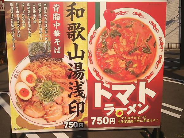 ちなみに古川橋店です。