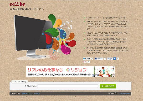 短縮URLサービス Ce2Be