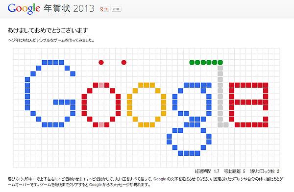 googleのへびのゲーム