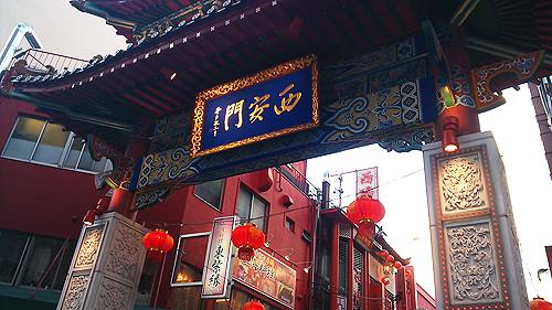 南京町 入り口