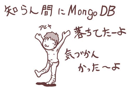 MongoDB落つ
