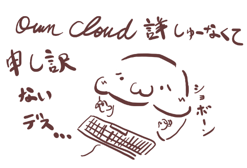 OwnCloudそこまで詳しくない・・・。
