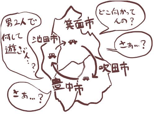 男二人で大阪ドライブ