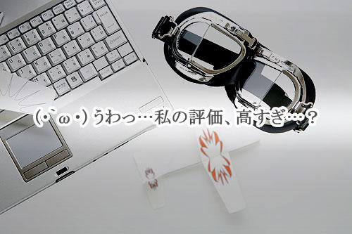 20130629-hyouka.jpg