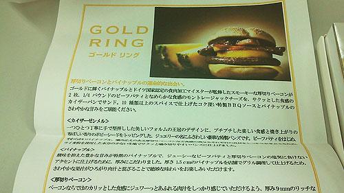 ゴールドリング レビュー05