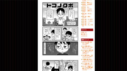 20140130-tokonokubo.jpg