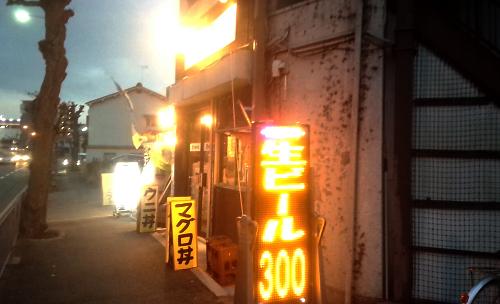 20140224-uotomi01.jpg
