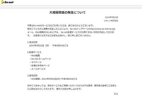 So-net大規模障害
