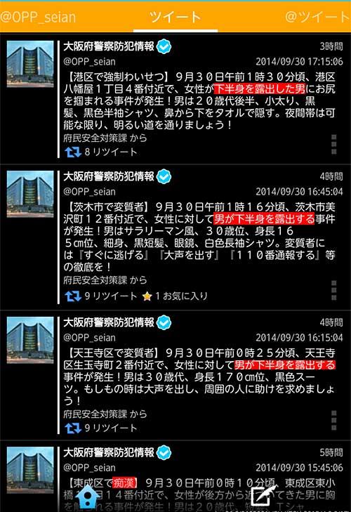 大阪、変態事案多ス!