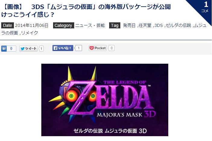 ムジュラの仮面3DS