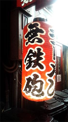 ラーメン無鉄砲 大阪店 外観