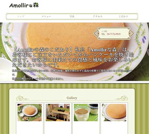 20160906-amollir.jpg