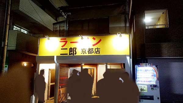 ラーメン二郎 京都店 外観
